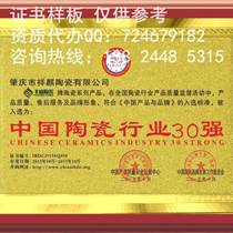 办理中国行业30强需要什么条件