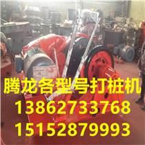 供應騰龍四川沖孔打樁機 價格型號圖