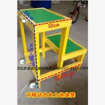 可移動式電力雙層絕緣凳800300500MM