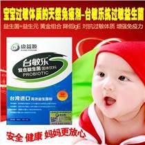 抗過敏益生菌臺敏樂可調整過敏體質,安全更適合嬰幼兒