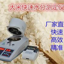 冠亚大米水分测定仪,大米快速水分检测仪