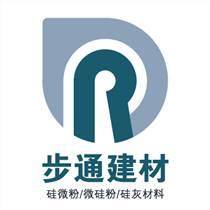 微硅粉廠家廣東歩通建筑材料有限公司  陳俊亮