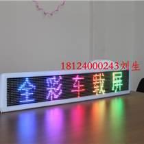 出租車駕校led車頂燈顯示屏全彩【七彩漸變色】
