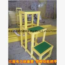 三層可移動式電力絕緣凳JYD-GD-3型