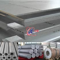芬可乐铝及铝合金材美国进口直销现货铝合金7075-T65铝板