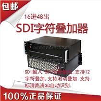 縱橫天成高清SDI字符疊加分配器