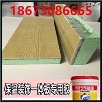 有行鯊魚聚氨酯膠幫您分析外墻保溫裝飾板/外墻保溫一體板常見的開膠因素