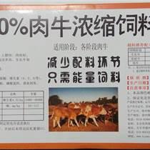 【牛浓缩料】肉牛浓缩饲料