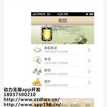 南陽新鄉_河南鄭州珠寶app開發公司報價