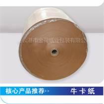 牛卡纸,用于生产纸杯纸餐盒