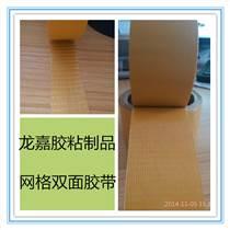 廠家直銷高粘,高強度網格雙面纖維膠帶