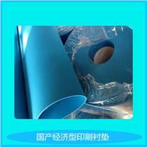 廠家直銷國產優質 經濟型印刷襯墊