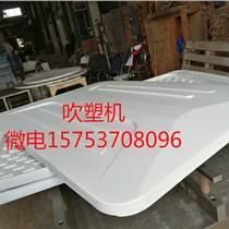 質優價廉廠家直銷中空桌面設備廠家  桌面板吹塑機  塑料桌面生產設備