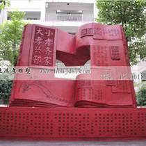 学校办公楼门前雕塑,不锈钢雕塑书,校园雕塑