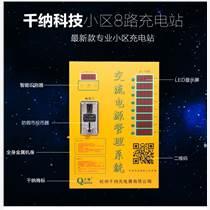 千納小區充電站廠家直銷8路投幣刷卡式智能充電站