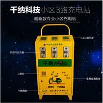 千納快充廠家直銷投幣式柜式3路快速充電站電動車