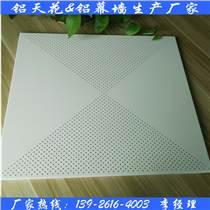 江蘇鋁扣板 南京室內吊頂沖孔600600藍天白云鋁扣板