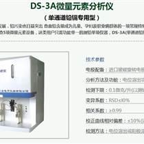 单通道微量元素分析仪