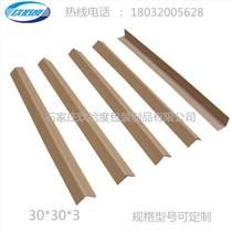 玖拾度包裝  廠家直銷  護角條  護角紙板  紙角鋼