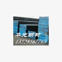 1.2316-】模具钢