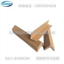 廠家直銷  護角條  護角紙板  紙角鋼
