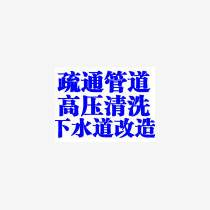 南京下水道疏通、疏通改装各种管