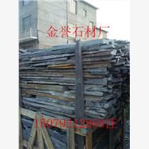 江西片巖石 頁巖石 毛邊條 亂條廠家價格 金譽石材廠