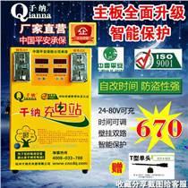 杭州千納廠家直銷2路投幣式電動車快速充電站