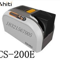誠研HiTi CS-200e證卡打印機