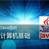 西安Java培訓內容計算機基礎