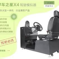 学车模拟器专利产品招商加盟