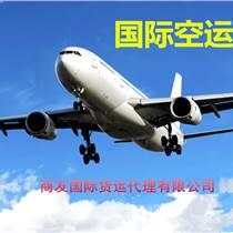 国际空运到加拿大 以色列 卡塔尔 叙利亚 空运物流 义乌货代公司