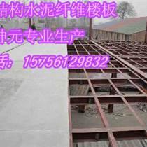 山东滨州热销中坤元楼层板水泥纤维板物美价廉