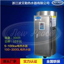 開水型熱水器|200升電熱水器