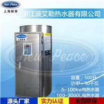 開水型電熱水器|200升電熱水器
