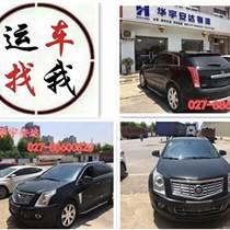 武漢私家車托運公司