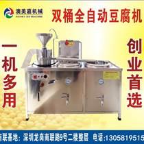 多功能東莞豆腐機|豆制品設備