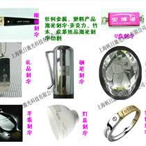 供應上海松江激光打標,不銹鋼激光打標,注射器激光打標