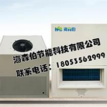 海森伯熱泵烘干機 大連海參除濕機 青島熱泵烘干機 熱泵烘干機廠家