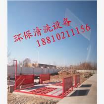 天津武清廊坊洗轮机厂家维修公路建设工程洗车台围挡喷淋系统
