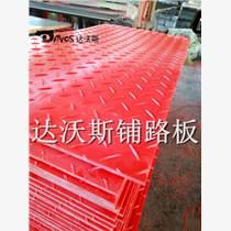 广东雨季防滑铺路板厂家直销发货