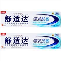 廣州舒適達牙膏批發價格,專業牙膏批發廠家