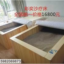 沙疗床生产厂家、沙疗床功效