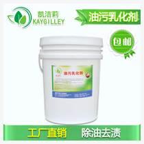 武漢乳化劑去油污漬產品 酒店布草洗滌用乳化劑效好