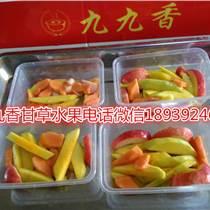 九九香甘草水果加盟甘草水果做法甘草水果配方甘草水果图片