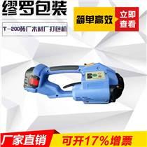 塑鋼帶打包機 自動打包機 橡膠電動打包機 熱熔打包機