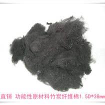 纯竹炭纤维棉1.5D*38mm负离子原材料功能性竹炭纤维