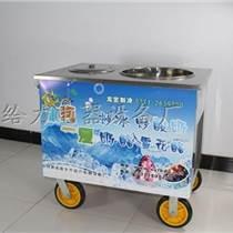 新鄉龍寶之星新款CSNJ滎陽炒酸奶機價格
