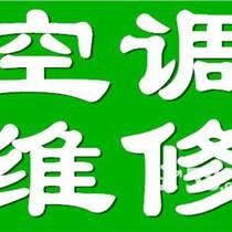 武汉汉阳区专业师傅空调维修移机加氟电话82868885