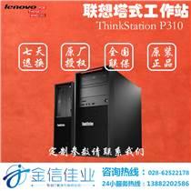 联想(ThinkStation)P310(P300升级)大机箱图形工作站